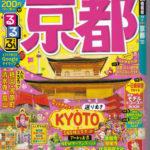 るるぶ情報版-'20京都190128_印刷用-1