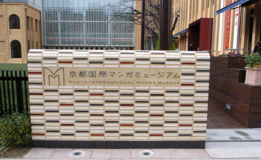 京都国際マンガミュージアム