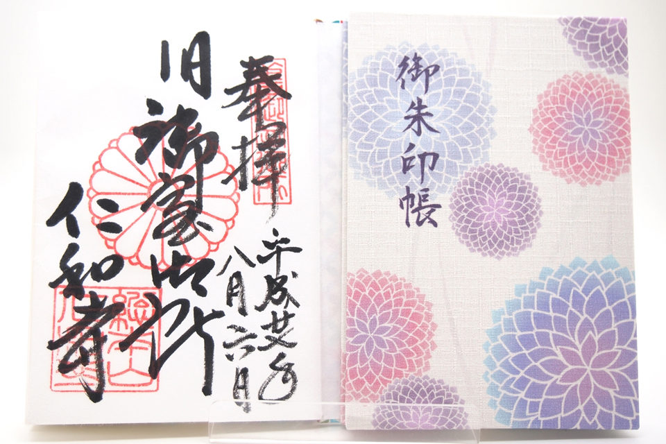 御朱印帳-京こもの-衣笠
