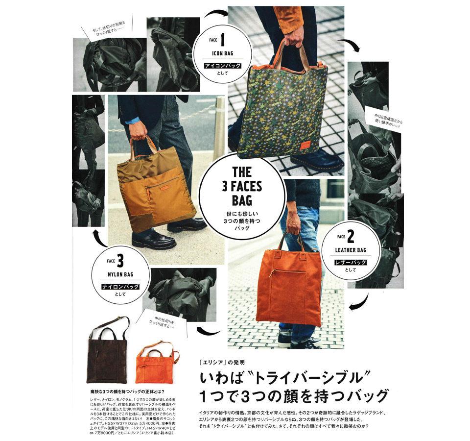 caede京都 メディア掲載情報 OCEAN12月号