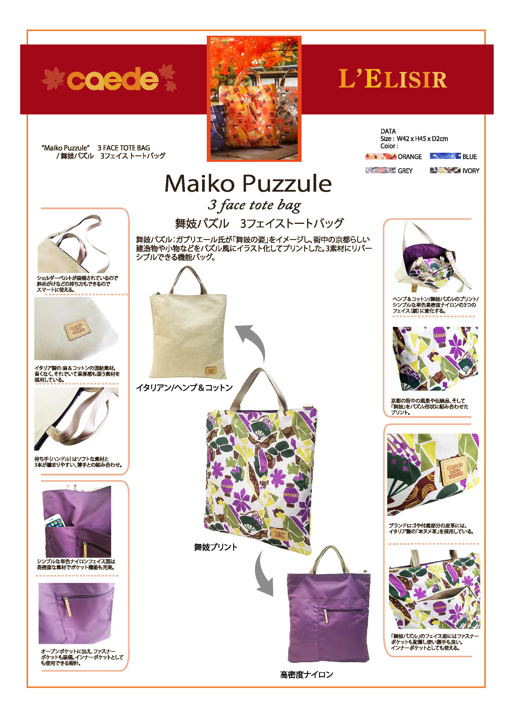 72661-maiko-puzzule 3face tote機能説明
