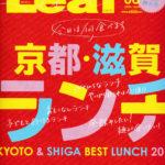 Leaf_2019年6月号(L'ELISIR)190425_印刷用-1