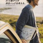 OCEANS×日経新聞&朝日新聞_2019