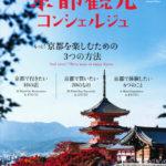 kyotocankou01_20181011