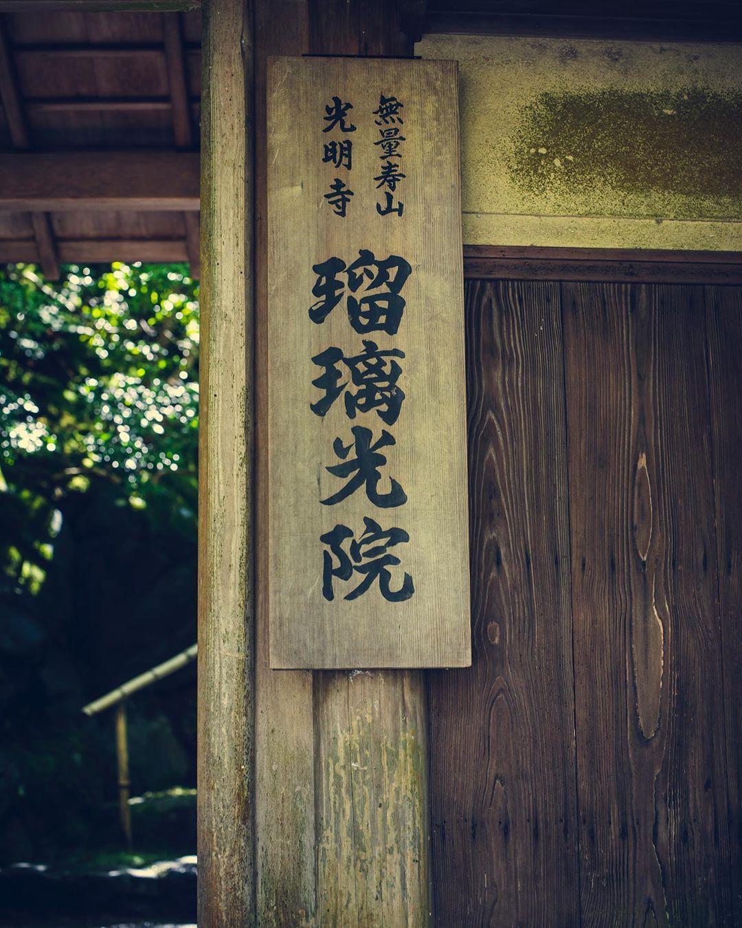 京都 瑠璃光院 紅葉