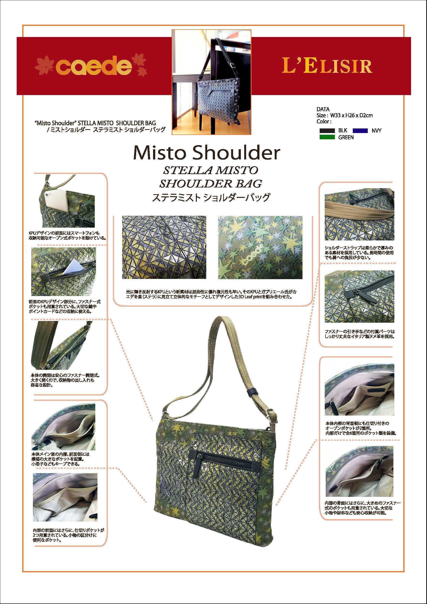 stella_misto_shoulder72593