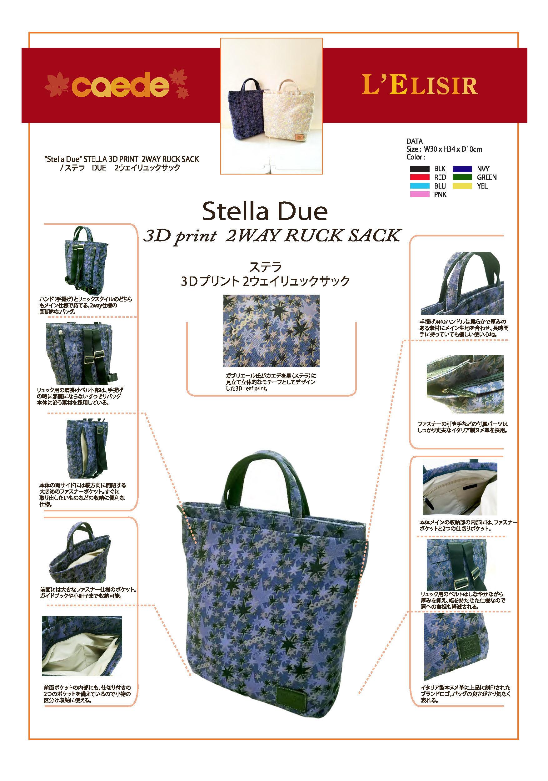 stella_ruck_due72542