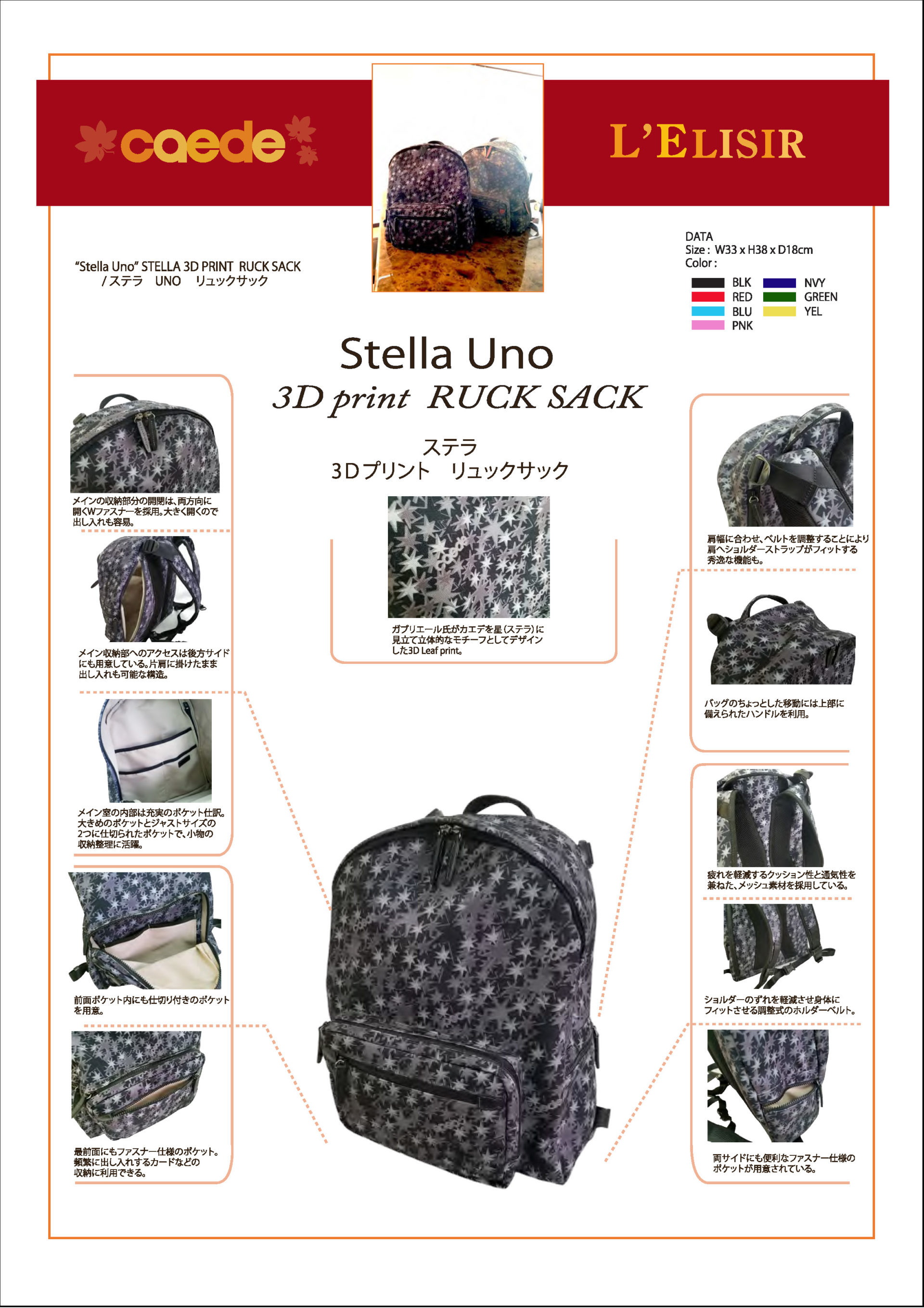 stella_ruck_uno72541