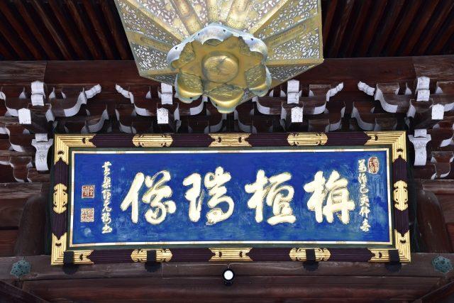 清涼寺02