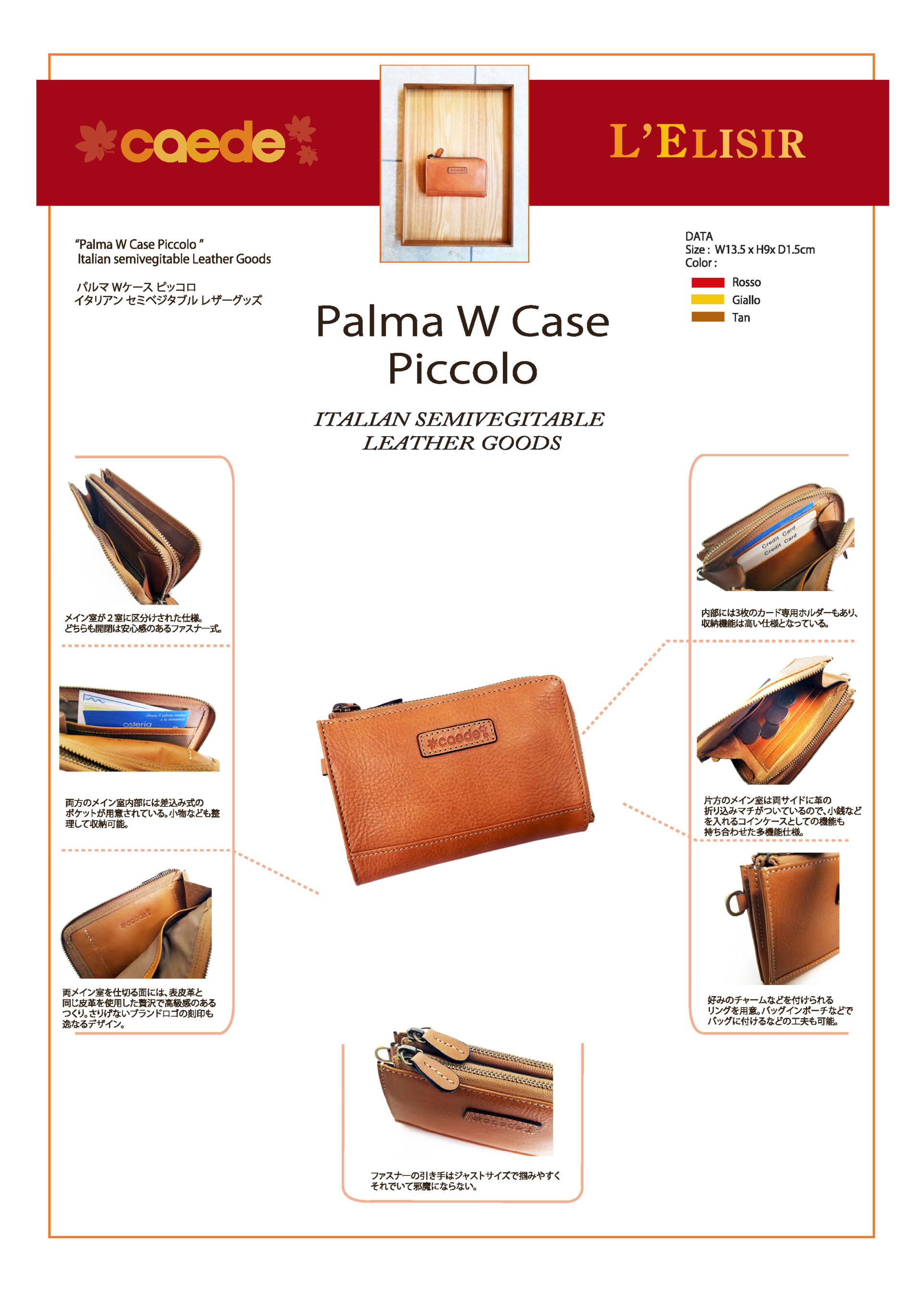 W Case Piccolo70605