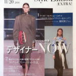 Mainichi_Style_Edition_181120_ページ_1