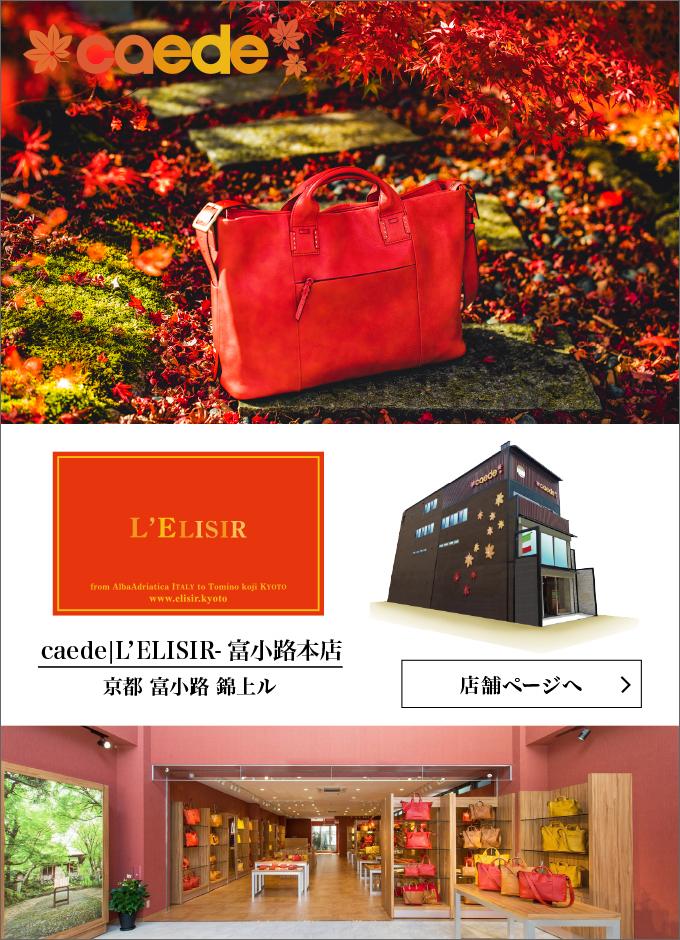 caede京都店舗ページ