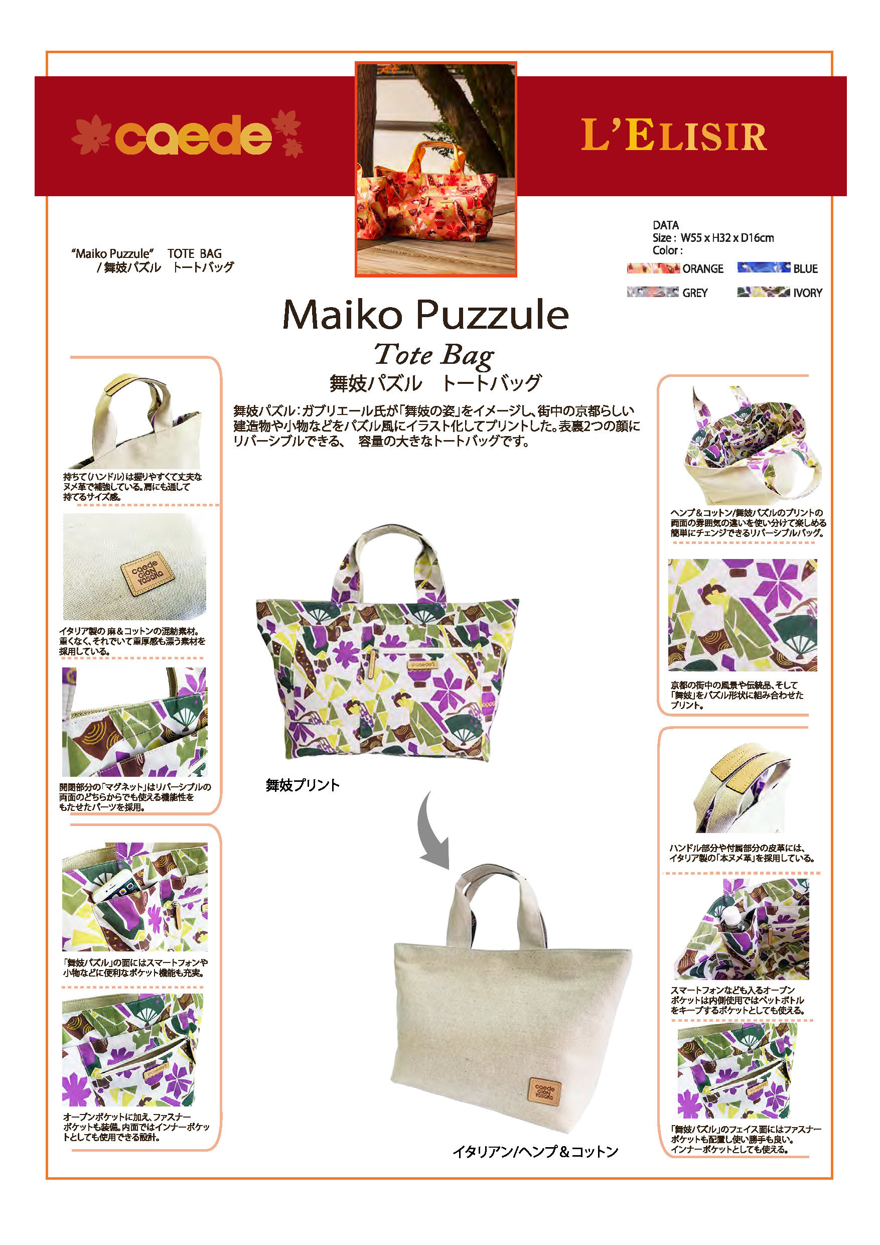 72663-maiko-puzzule-tote-bag機能説明