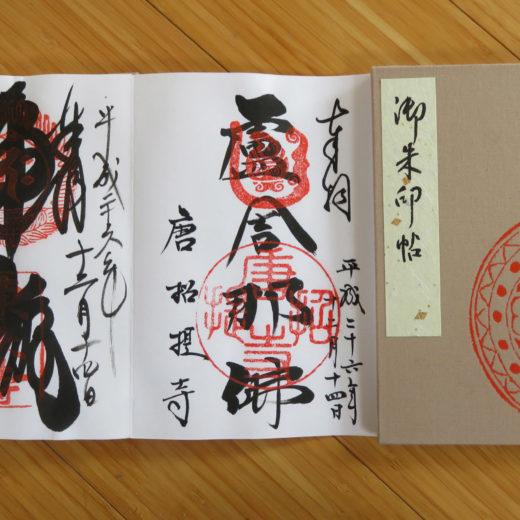京都-御朱印-イメージ