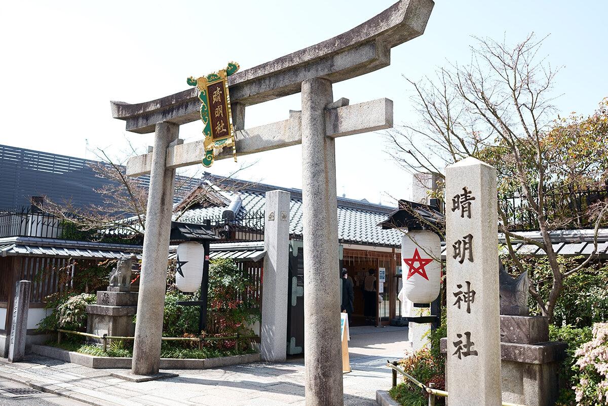 晴明神社 京都