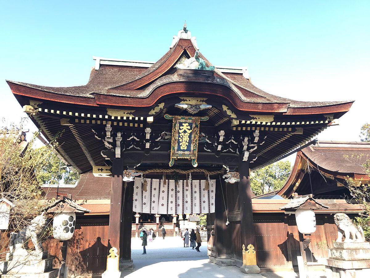北野天満宮 京都