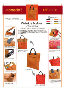 72921-wrinkle nylon 3face tote