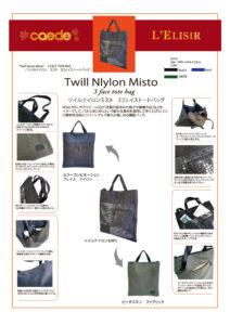 72951-twill nylon mist 3face tote