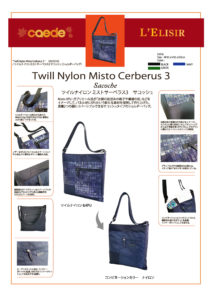 72952-twill nylon misto Cerberus3