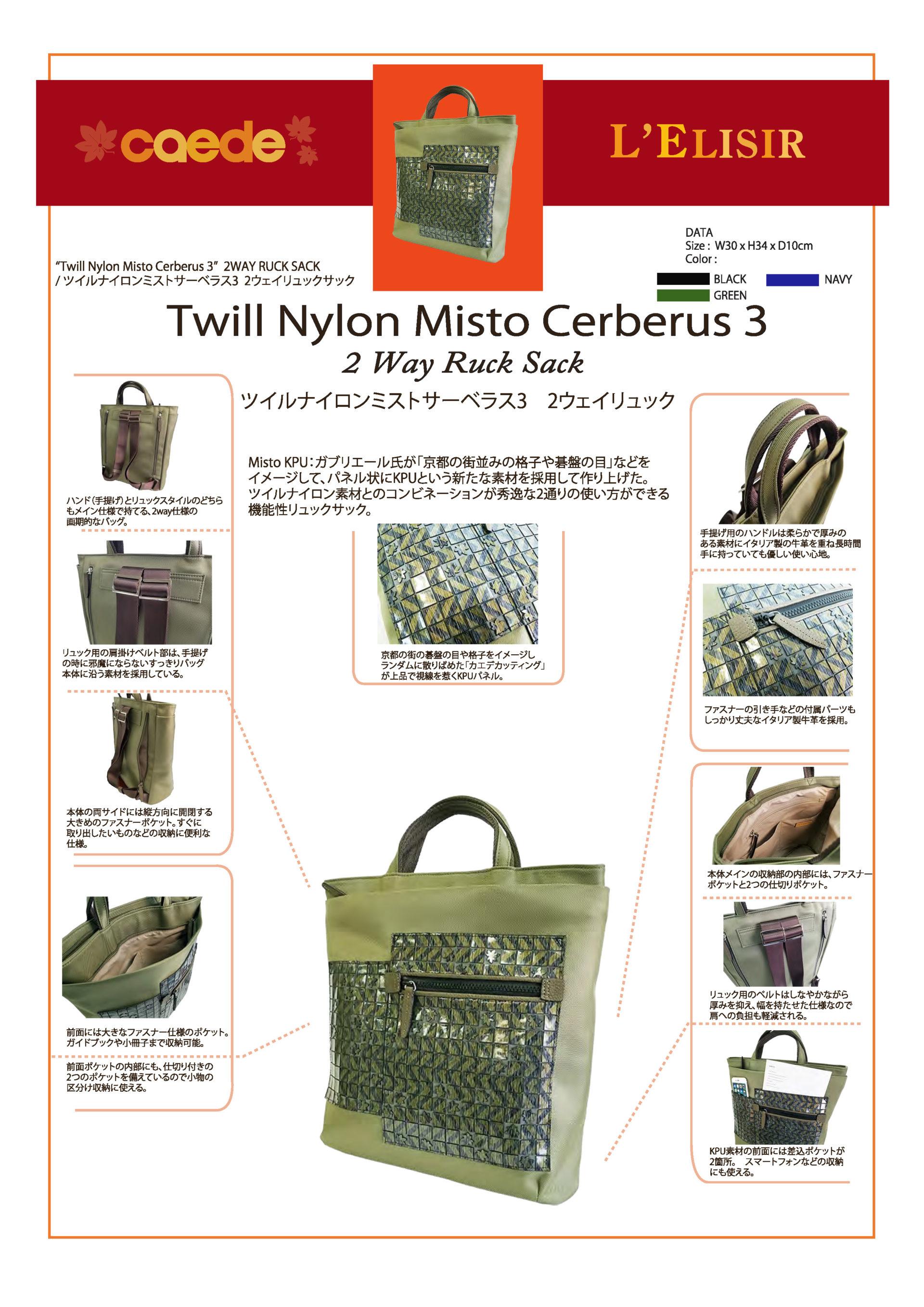 72953 twill nylon misto Cerberus3