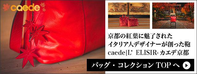 caede京都コレクションページへ