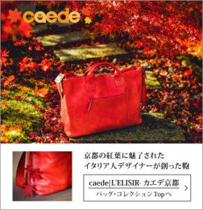 caede京都バッグ・コレクションバナー