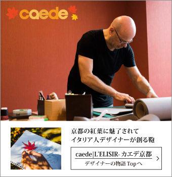 caede京都 イタリア人デザイナーバナー