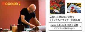 caede京都 デザイナーの物語