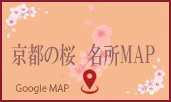 京都 桜 名所マップ