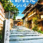 京都観光コンシェルジュ2019春夏号-1