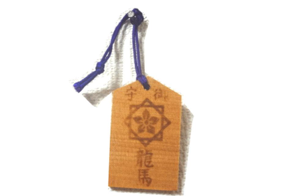 京都霊山護国神社お守り