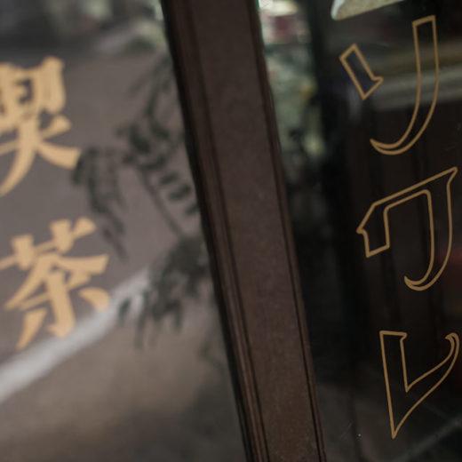 京都_喫茶ソワレ