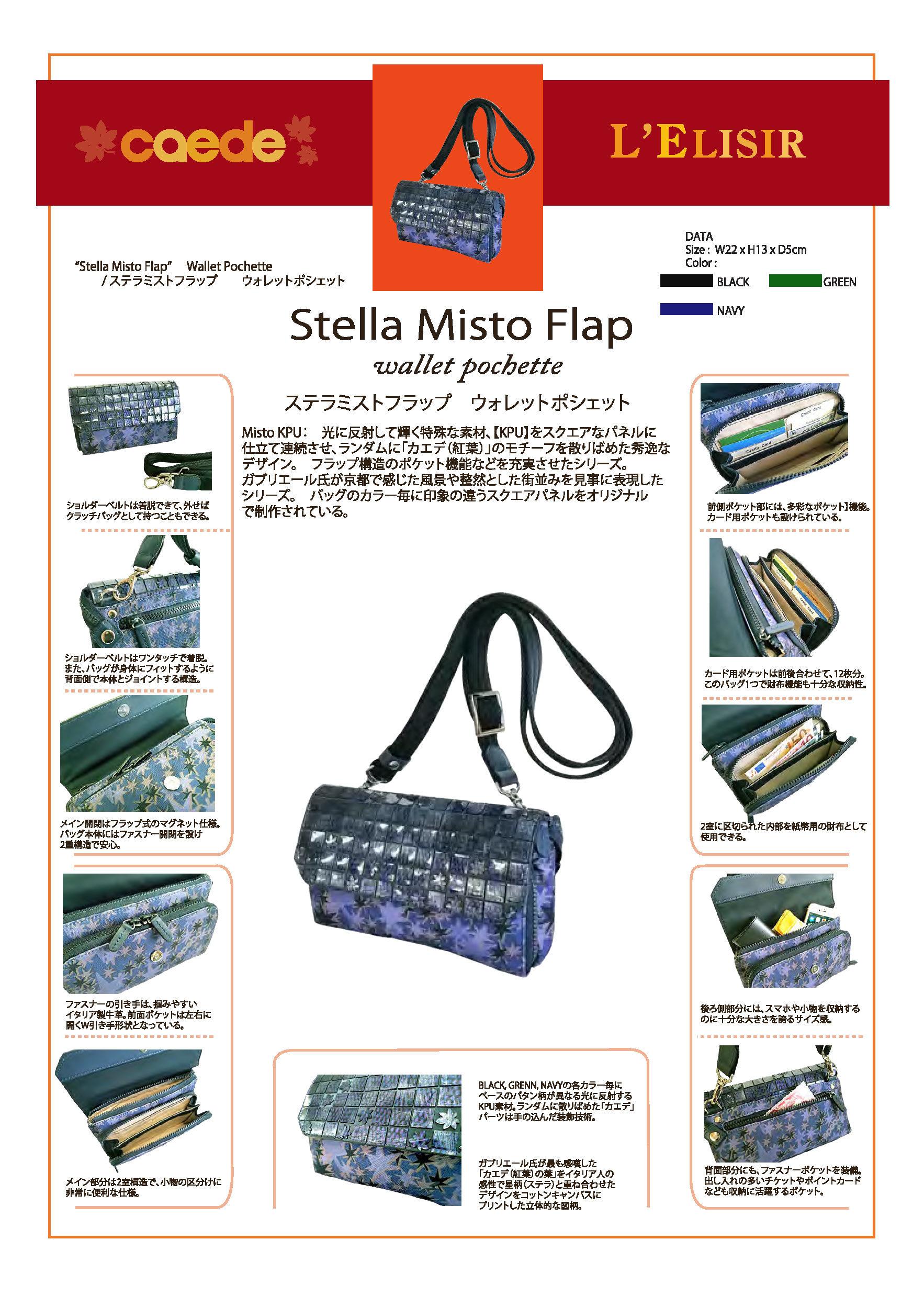 Stella Misto Flap Wallet Pochette | caede京都Collection
