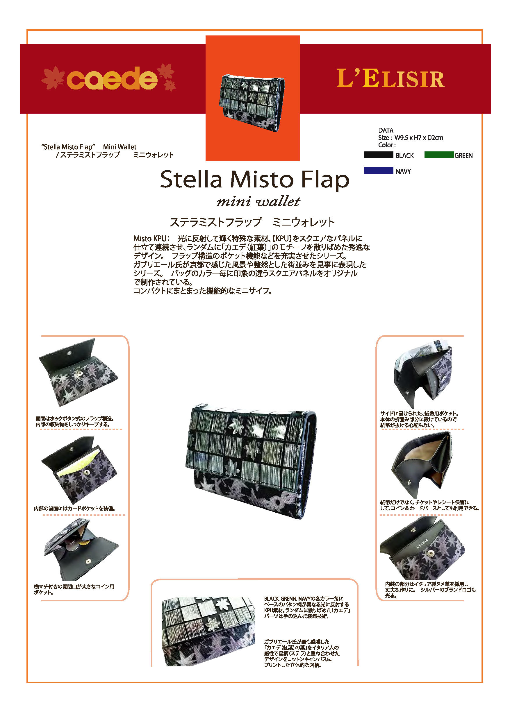 Stella Misto Flap Mini Wallet | caede京都Collection