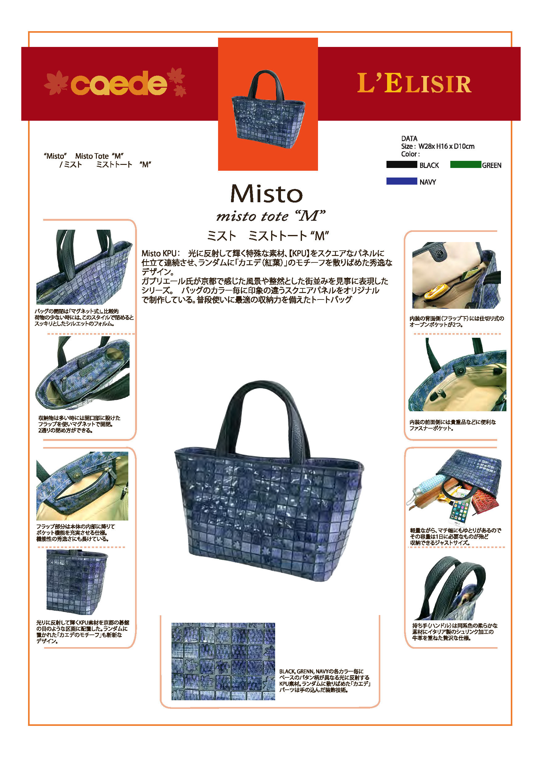 Misto Tote M | caede京都Collection