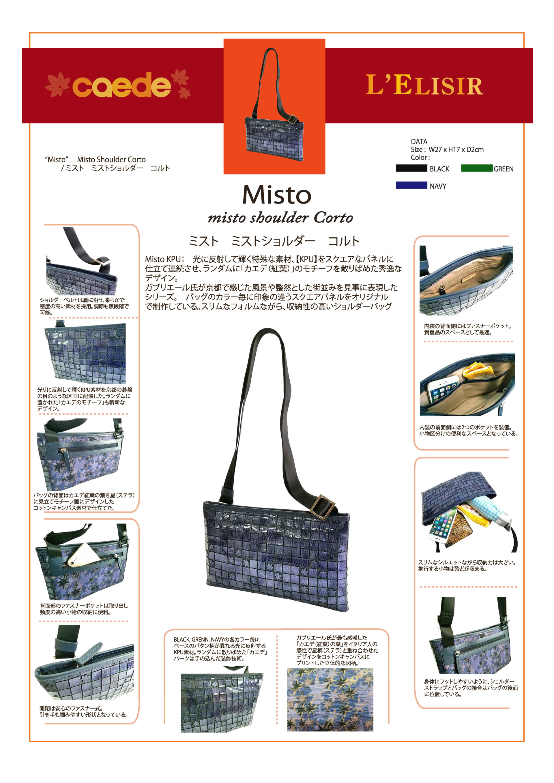 Misto Shoulder Corto | caede京都Collection