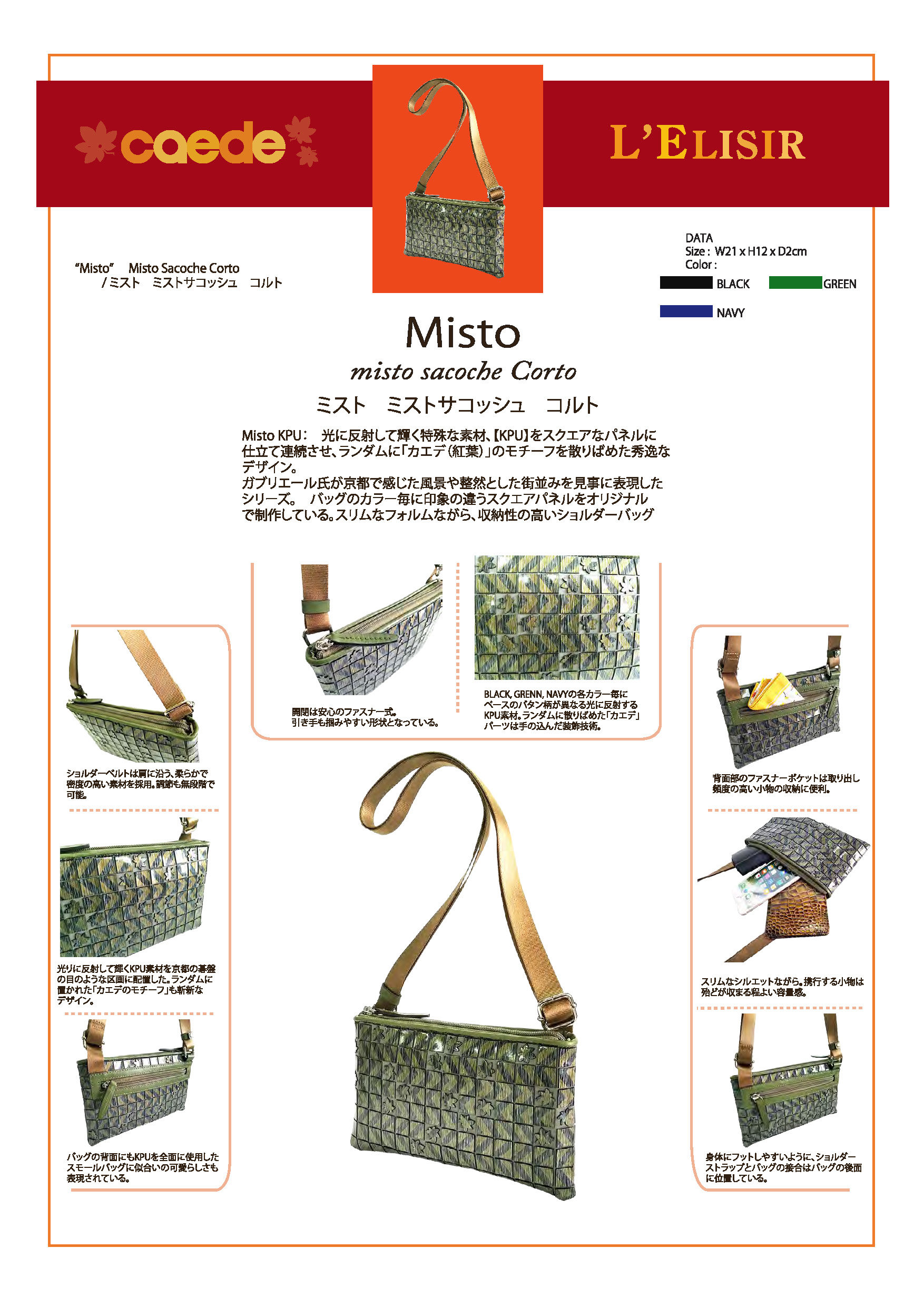 Misto Sacoche Corto | caede京都Collection