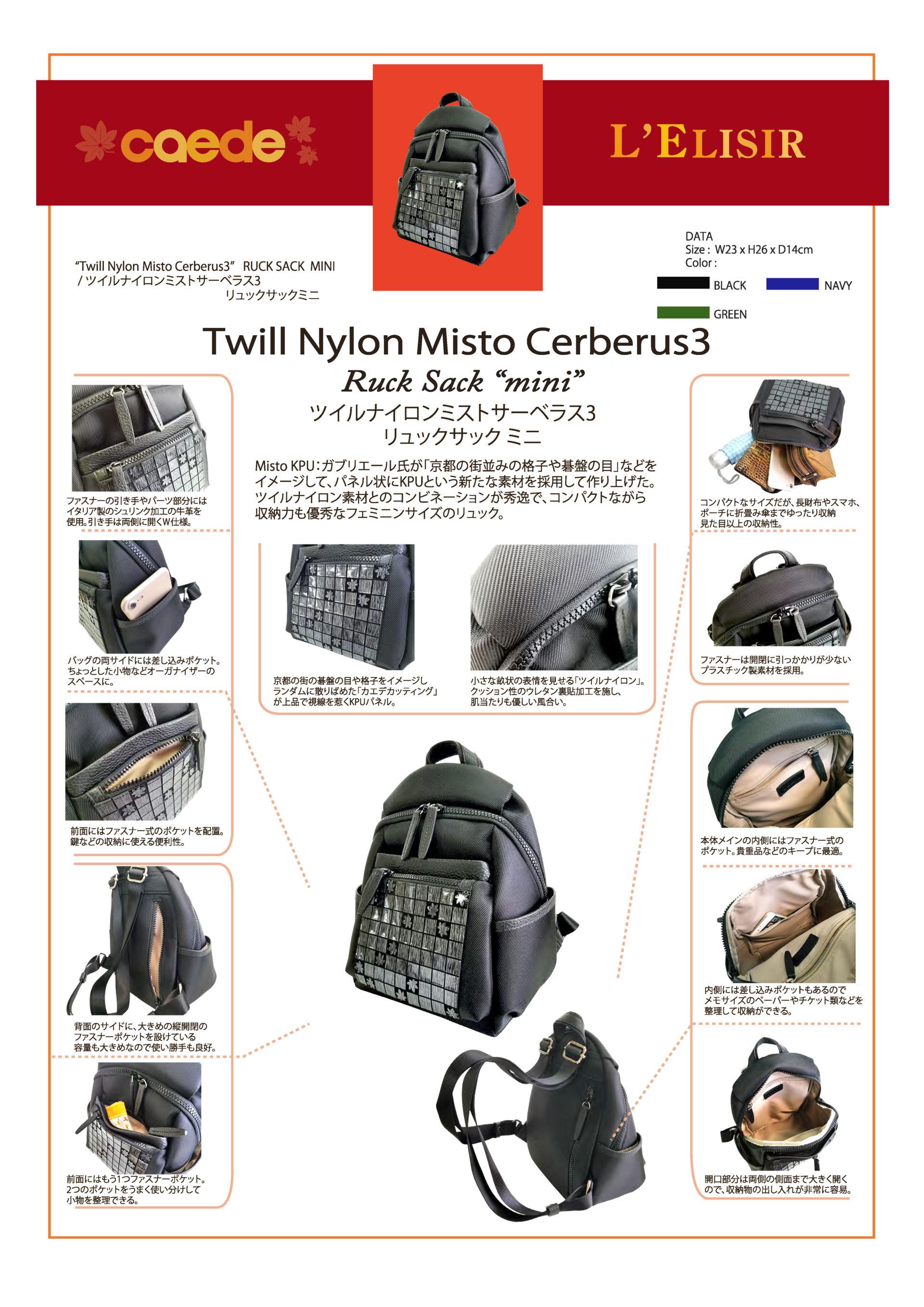 72954 twill nylon misto