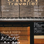 CREA-Traveller-Spring_2019-NO.57_20190305-1