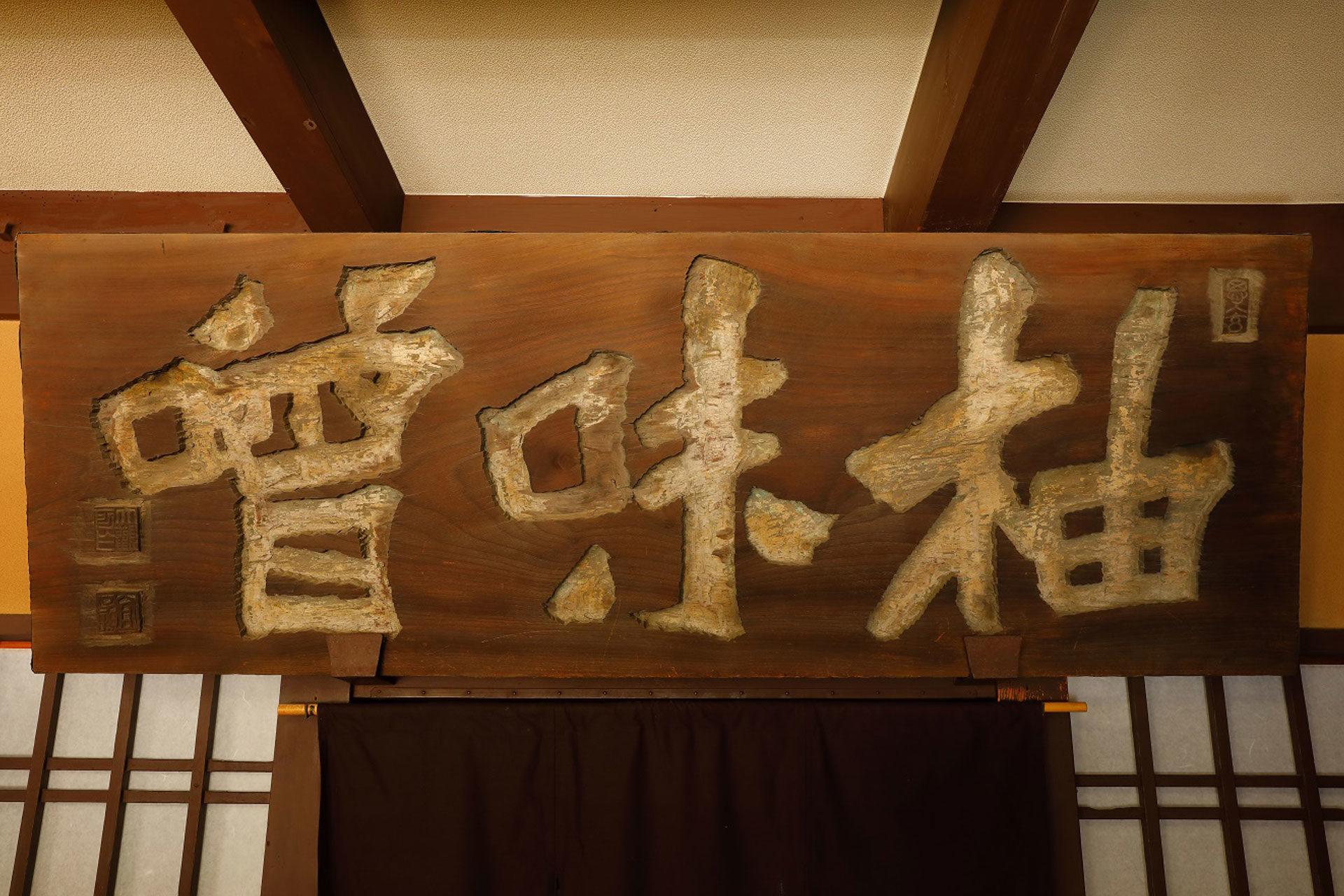 魯山人筆の「柚味噌」