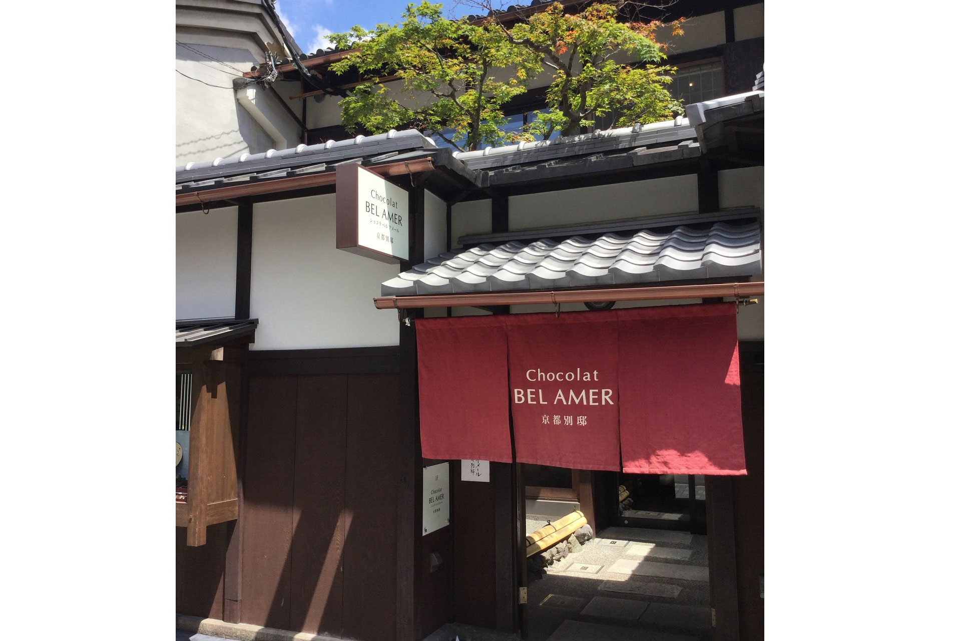 ベル アメール 京都別邸 三条店