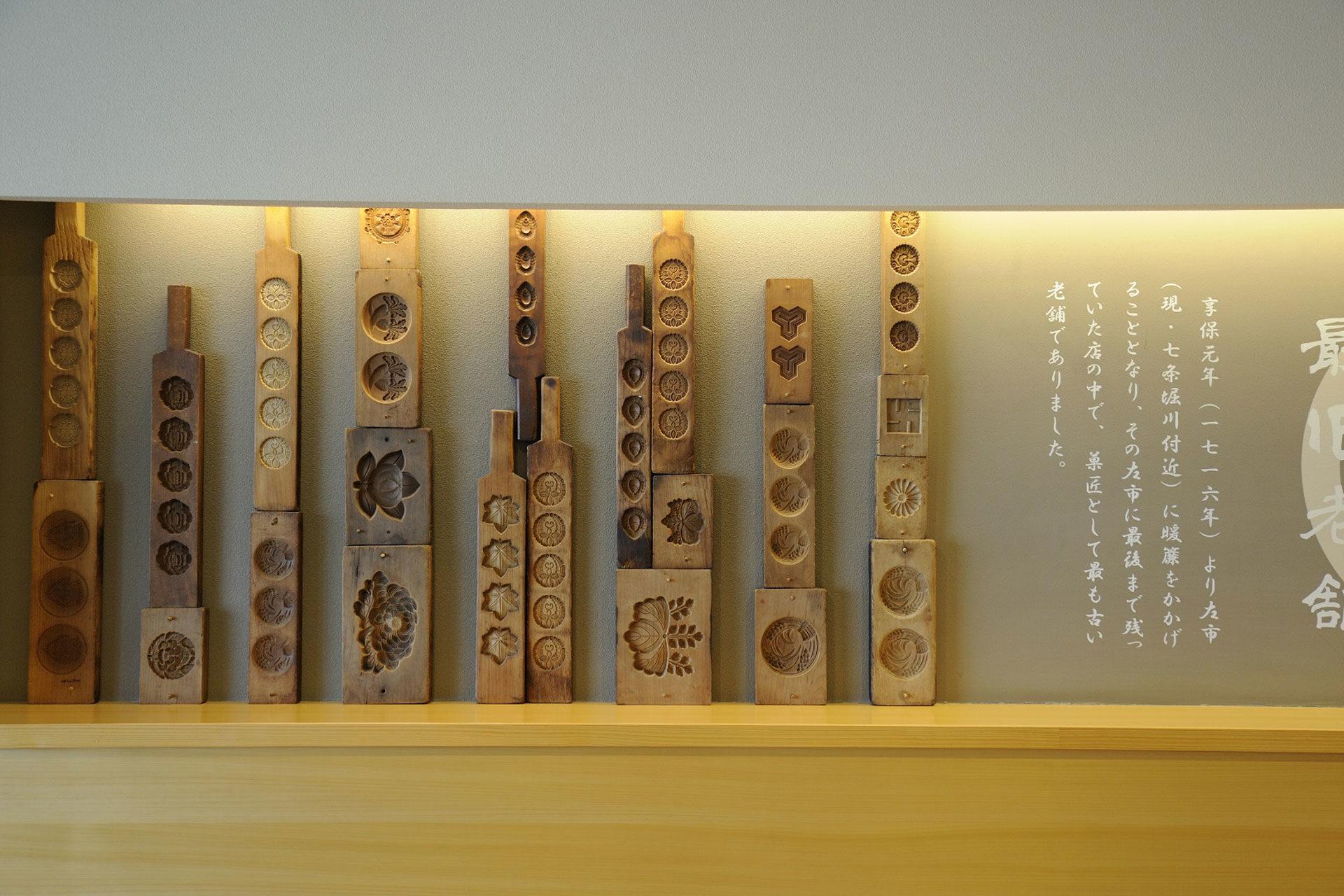 干菓子の木型