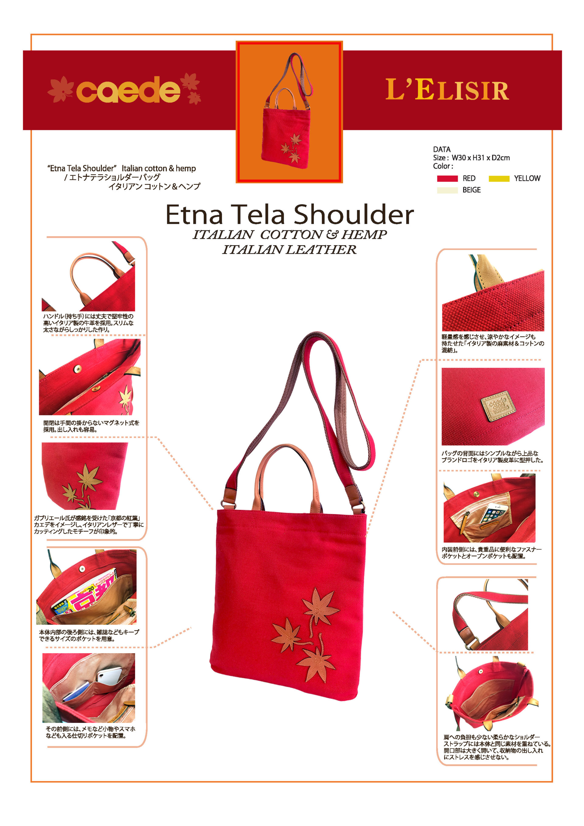 etna tela shoulder | caede京都