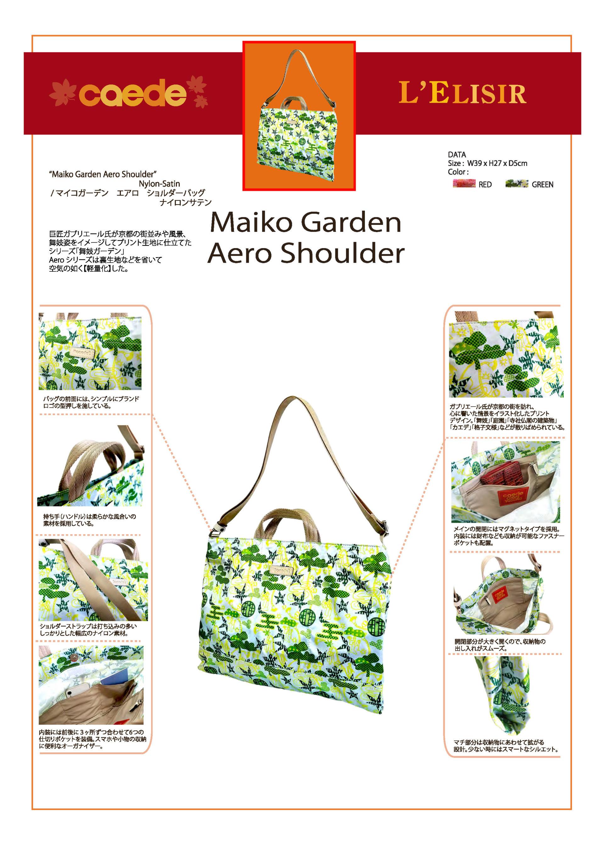 72432 maiko garden aero shoulder