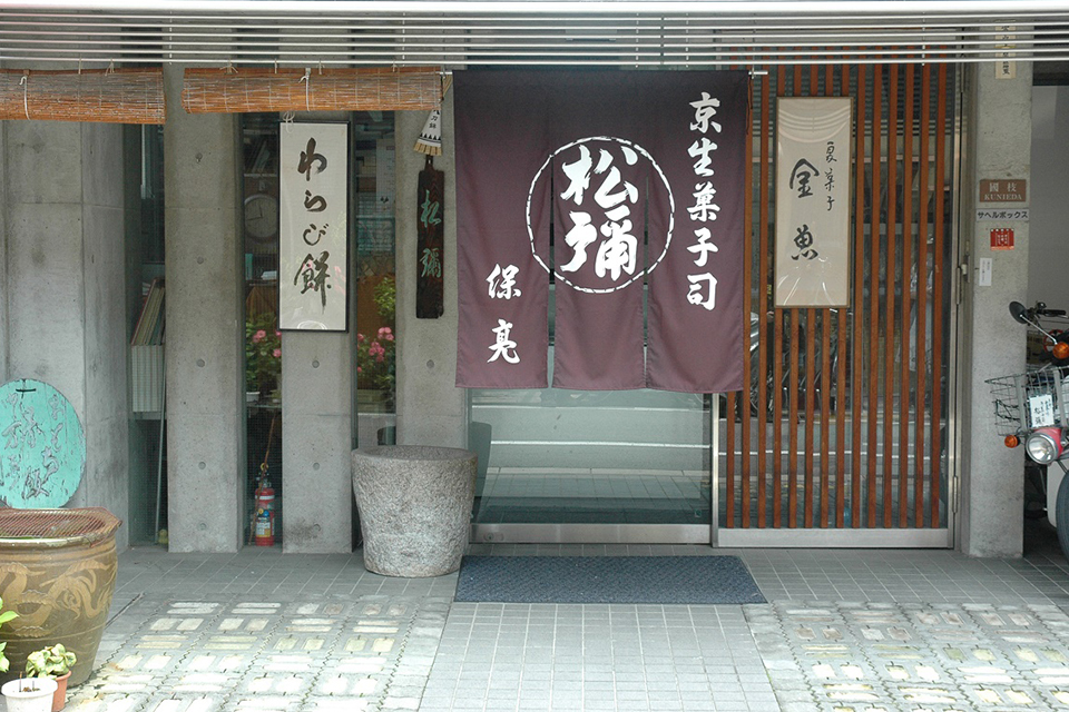 京都_松彌