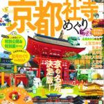 まっぷる京都社寺めぐり-1