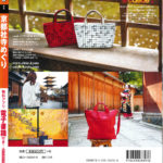 まっぷる京都社寺めぐり-3