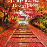 京都観光コンシェルジュ2019秋冬号-1