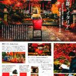 秋の京都2019 caede京都