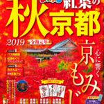 まっぷる紅葉の秋京都 caede京都